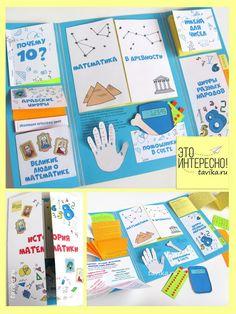 лэпбук (lapbook) по истории математики