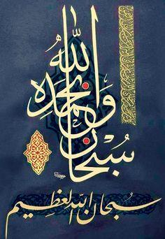 DesertRose,;,سبحان الله وبحمده سبحان الله العظيم,;, calligraphy art,;,