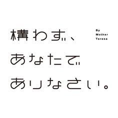作字 a day: Photo Typo Logo, Typography Fonts, Wise Quotes, Words Quotes, Typographie Logo, Art Jokes, Word Fonts, Japan Logo, Japanese Typography