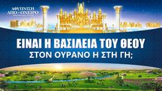 Myanmar Gospel Movie(အိပ္မက္မွ နိုးထလာျခင္း )Revealing the Mystery of Entering the Kingdom of Heaven Kingdom Of Heaven, The Kingdom Of God, Films Chrétiens, Film Trailer, Jesus Second Coming, Christian Movies, Tagalog, Family Movies, Movies 2019