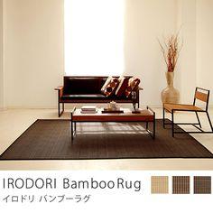 IRODORI Bamboo Rugmat Re:CENOインテリア