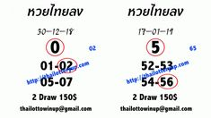 Lottery Tips, Lottery Games, Winning Lottery Numbers, Set Game, Number Games, Vip, Free