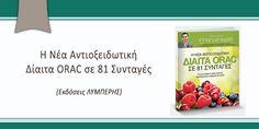 Η Νέα Αντιοξειδωτική Δίαιτα ORAC σε 81 Συνταγές