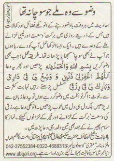 wazo k fazail . Duaa Islam, Islam Hadith, Allah Islam, Islam Quran, Alhamdulillah, Quran Pak, Quran Quotes Inspirational, Islamic Love Quotes, Religious Quotes