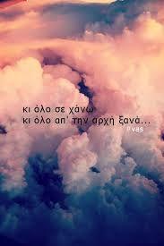 Αποτέλεσμα εικόνας για γιαννης χαρουλης στιχοι Lyric Quotes, Lyrics, I Still Miss You, Feeling Loved Quotes, Greek Quotes, Some Words, Singer, Letters, Messages