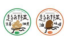 走るお野菜シリーズ | Works | Oeuflab - ウフラボ G Logo Design, Food Graphic Design, Graph Design, Graphic Design Posters, Label Design, Branding Design, Type Design, Chinese Branding, Chinese Logo
