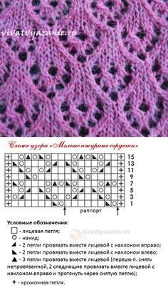Small openwork pattern - scheme for knitting needles . Lace Knitting Stitches, Lace Knitting Patterns, Knitting Charts, Knitting Socks, Knitting Designs, Knitting Needles, Hand Knitting, Stitch Patterns, Crochet Chart