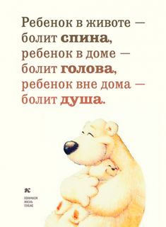 31 Ideas For Baby Quotes Humor Words Wise Quotes, Inspirational Quotes, Intelligent Words, Russian Quotes, Baby Clothes Storage, Baby Girl Quotes, Baby Boy Christmas, Trendy Baby Clothes, Lettering