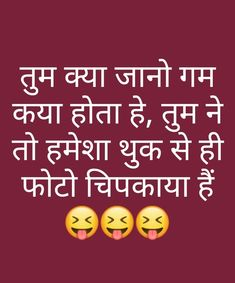 Pin by sofiya on joke's Sarcastic Quotes Witty, Funny Quotes In Hindi, Funny Inspirational Quotes, Jokes In Hindi, Funny Quotes For Teens, Hindi Chutkule, Funny Love Jokes, Crazy Jokes, Good Morning Funny