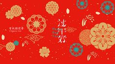 chinese Gluten Free Recipes u&d kitchen gluten free Chinese Design, Chinese Art, Fb Banner, Chinese New Year Card, Envelope Design, Red Envelope, Chinese Element, Chinese Festival, Red Packet