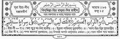 আল কোরান ও হাদিসের কথ, সরল সঠিক পথের কথা,  : 36. Sura Ya Sin Bengali translation and pronunciat...