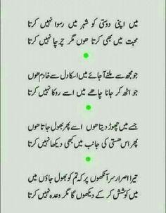 Nice but last line dose not match Soul Poetry, Poetry Pic, Love Quotes Poetry, Poetry Feelings, Poetry Books, Nice Poetry, Urdu Funny Poetry, Best Urdu Poetry Images, Urdu Poetry Romantic