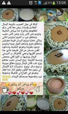Algerian Recipes, Ramadan, Cake Recipes, Food And Drink, Cooking Recipes, Drinks, Beignets, Cookies, Crack Cake