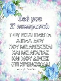 Cool Words, Wise Words, Best Quotes, Nice Quotes, Prayers, Greek, Cute Quotes, Best Quotes Ever, Handsome Quotes