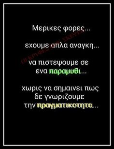 Greek Quotes, Better Life, Wisdom, Thoughts, Feelings, Motorbikes, Ideas