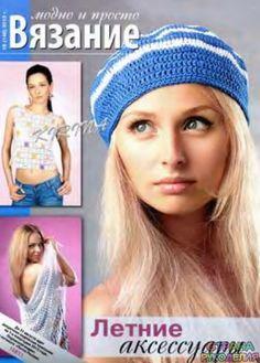 Вязание модно и просто 2012-16. - Вязание модно и просто - Журналы по рукоделию…