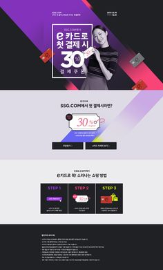 #2017년12월2주차 #ssg #e카드첫결제 www.ssg.com Web Design, Page Design, Layout Design, Korean Design, Event Banner, Promotional Design, Event Page, Sale Promotion, Commercial Design