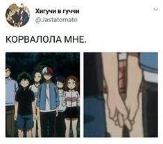 Todoroki x Deku My Hero Academia Shouto, Hero Academia Characters, Anime Ships, Fujoshi, Steven Universe, Fanart, Manhwa, Funny Memes, My Love