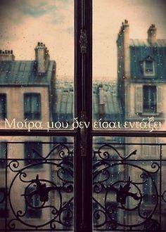 Room with a view. Paris in the Rain.Inspiration for your Paris vacation from Paris Deluxe Rentals Tour Eiffel, I Love Paris, Beautiful Paris, Beautiful Life, Window View, Rear Window, Balcony Window, Iron Balcony, Paris Balcony