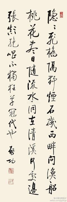 "Qi Gong ""Poem in Running Script""   ""faint fly bridge across the wild tobacco, Sipan asked breakwater fishing. Peach best day with the water, where the hole in the side of the stream."""