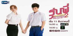ดู รุ่นพี่ Secret Love ตอน My Lil Boy 2 EP.1 วันที่ 11 ธันวาคม 2559 ทุกวันอาทิตย์ เวลา 16.00 น. ทางช่อง ONE 31