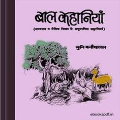 Bal Kahaniya by Muni Kanheyalal hindi free book pdf