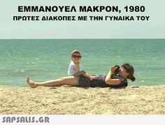 Funny Greek, Jokes Images, True Words, Funny Photos, True Stories, Life, Outdoor, Crazy Friends, Humor Quotes