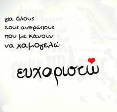 Bitch Quotes, Greek Words, Interesting Quotes, Greek Quotes, Be A Better Person, Don't Forget, Lyrics, Thankful, Thoughts