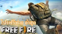 Free Fire Battlegrounds Cheat To Get Free Unlimited Diamonds gamecheatcenter. Action Cheat For Free Fire 1 Vs 1, Free Gift Card Generator, Game Development Company, Two Player Games, Battle Royale, Game Start, Mobile Legends, Free Gift Cards, New Things To Learn