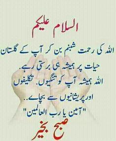 Naaz Morning Dua, Good Morning Msg, Good Morning Flowers, Good Morning Messages, Morning Prayers, Good Morning Quotes, Karma Quotes, Funny Quotes, Qoutes
