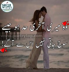 Find best Romantic Poetry Urdu by famous poets ? We have the Big collection of Romantic Shayari Like Love Romantic Poetry Urdu SMS images. Love Poetry Images, Love Quotes Poetry, Best Urdu Poetry Images, Romantic Poetry For Husband, Love Romantic Poetry, True Feelings Quotes, Poetry Feelings, Muslim Love Quotes, Islamic Love Quotes