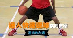籃球筆記 - [自主訓練] 過人快速運球系列菜單