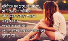 Hot Romantic Bangla Kobita Love Images SMS
