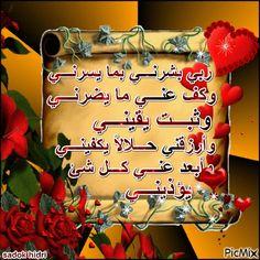 Islamic Images, Islamic Dua, Islamic Love Quotes, Arabic Quotes, Good Morning Arabic, Good Morning Msg, Good Morning Flowers, Good Morning Friends Quotes, Morning Qoutes