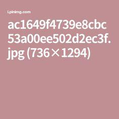 ac1649f4739e8cbc53a00ee502d2ec3f.jpg (736×1294)