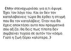 Greek Quotes, Live Love, Poetry Quotes, Just Me, Picture Quotes, Meant To Be, Qoutes, Texts, Lyrics
