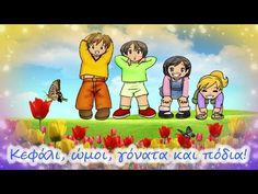 Greek Music, Music Songs, Winnie The Pooh, Disney Characters, Fictional Characters, Family Guy, Dance, Youtube, Dancing