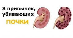 8 harmless habits which slowly destroy your kidneys