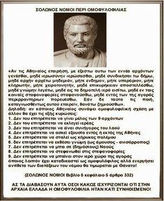 Greek History, Ancient Greece, Philosophy, Wisdom, Facts, My Love, Blog, Bitterness, Common Sense