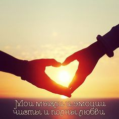 В Аюрведе считается, что если мы 15 минут желаем всем счастья - просто ходить, что-то делать и повторять вслух «Я желаю всем счастья!»- то счастье будет возвращаться и в нашу жизнь.  Удивительный психотерапевт Виктор Франкл говорил, что если 15 минут в день вы повторяете «С каждым днём моя жизнь становится лучше и лучше во всех отношениях», то жизнь реально изменится к лучшему.