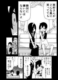 川村拓(仮)@転校生②巻2/22発売! (@kawamurataku) さんの漫画 | 106作目 | ツイコミ(仮) Manga, Anime, Manga Anime, Manga Comics, Cartoon Movies, Anime Music, Animation, Manga Art, Anime Shows