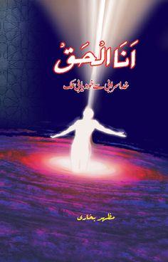 ana-ul-haq-950