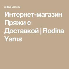 Интернет-магазин Пряжи с Доставкой  | Rodina Yarns