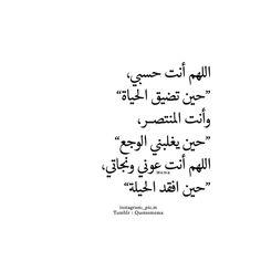 Beautiful Quran Quotes, Quran Quotes Love, Quran Quotes Inspirational, Beautiful Arabic Words, Dad Quotes, Funny Arabic Quotes, Islamic Love Quotes, Religious Quotes, Wisdom Quotes