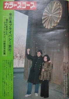 靖国神社を参拝したジョンレノン・ジョンレノンはなぜ神道に惹かれたのか