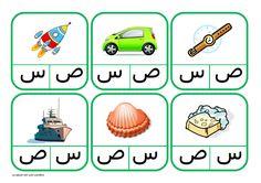 voici une activité à proposer aux enfants qui confondent les lettres comme (ط ت ) des lettres au son très proche