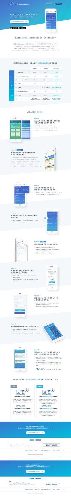 MIIDAS|WEBデザイナーさん必見!ランディングページのデザイン参考に(シンプル系)