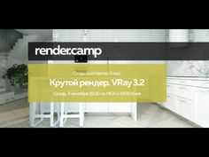 rendercamp | Крутой Рендер. VRay 3 2