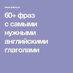 60+ фраз с самыми нужными английскими глаголами