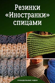 Lace Knitting Patterns, Knitting Stitches, Hand Knitting, Stitch Patterns, Knitting Ideas, Knit Crochet, Crochet Hats, Mittens, Needlework